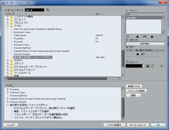 c8_export_mixdown_keyassign